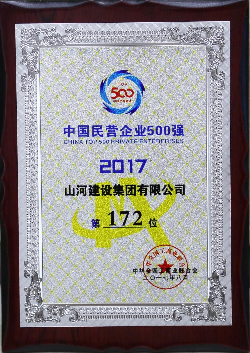 2017中国民营企业500强