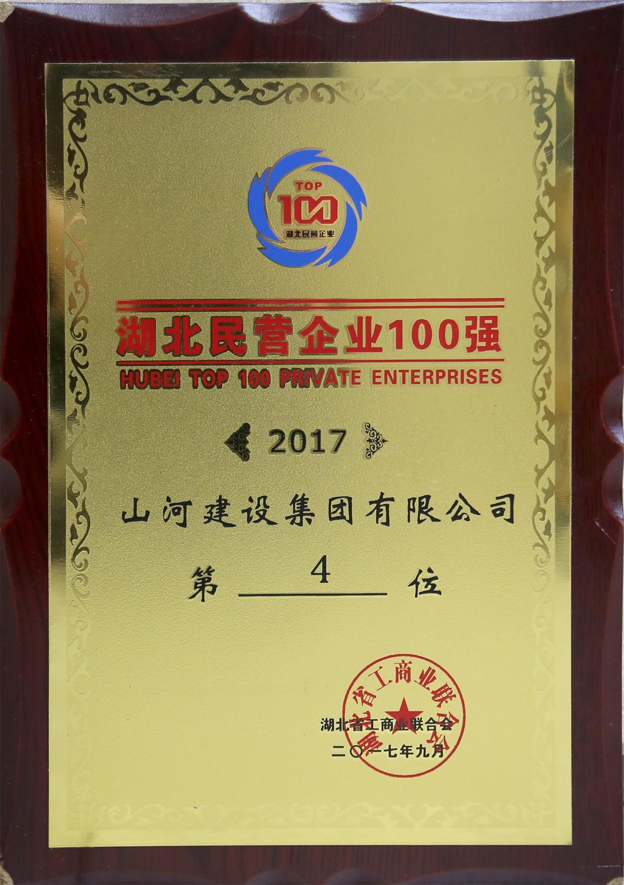 2017湖北民营企业100强