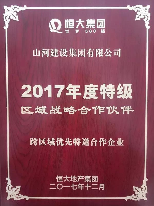 2017恒大特级区域战略合作伙伴