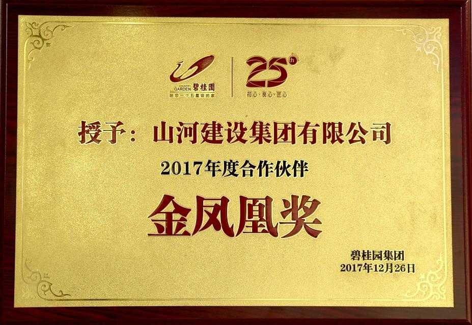 2017碧桂园金凤凰奖