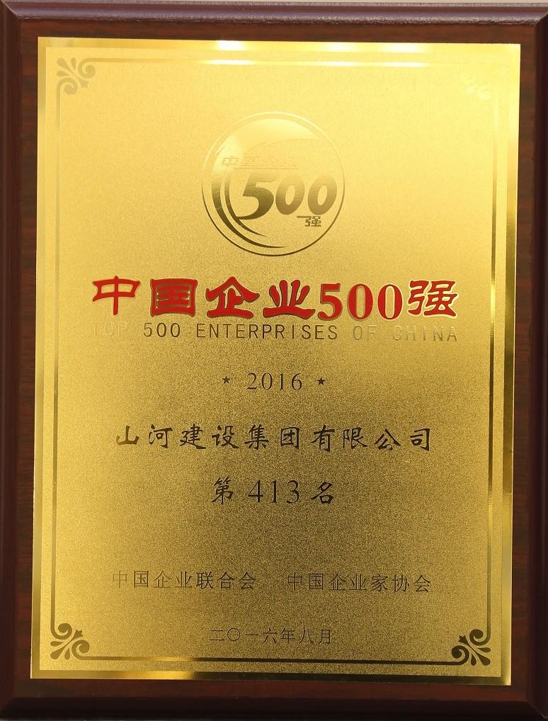 2016中国企业500强