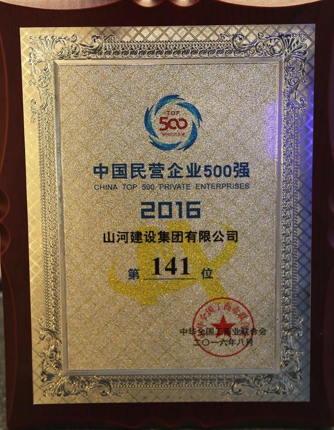 2016中国民营企业500强