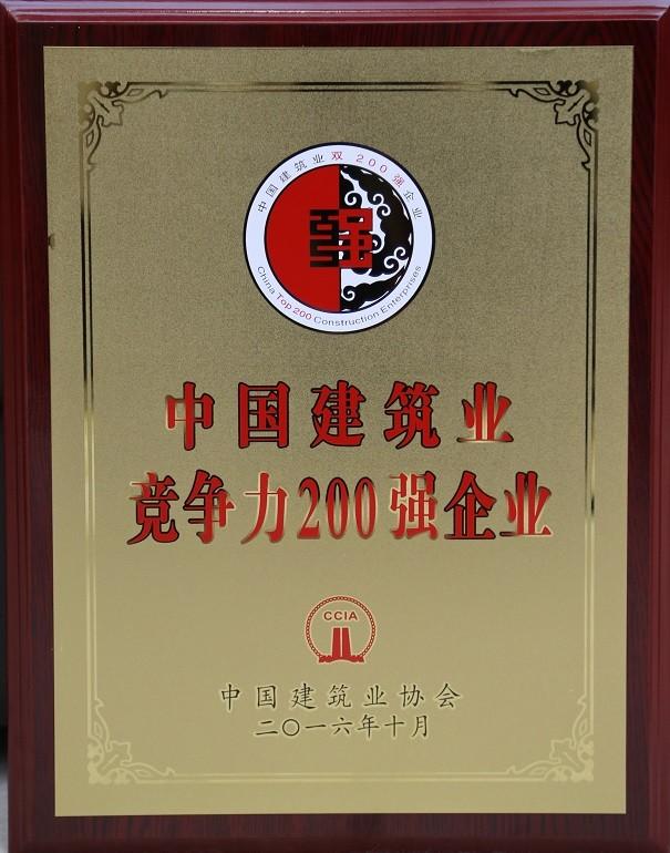 中国建筑业竞争力200强