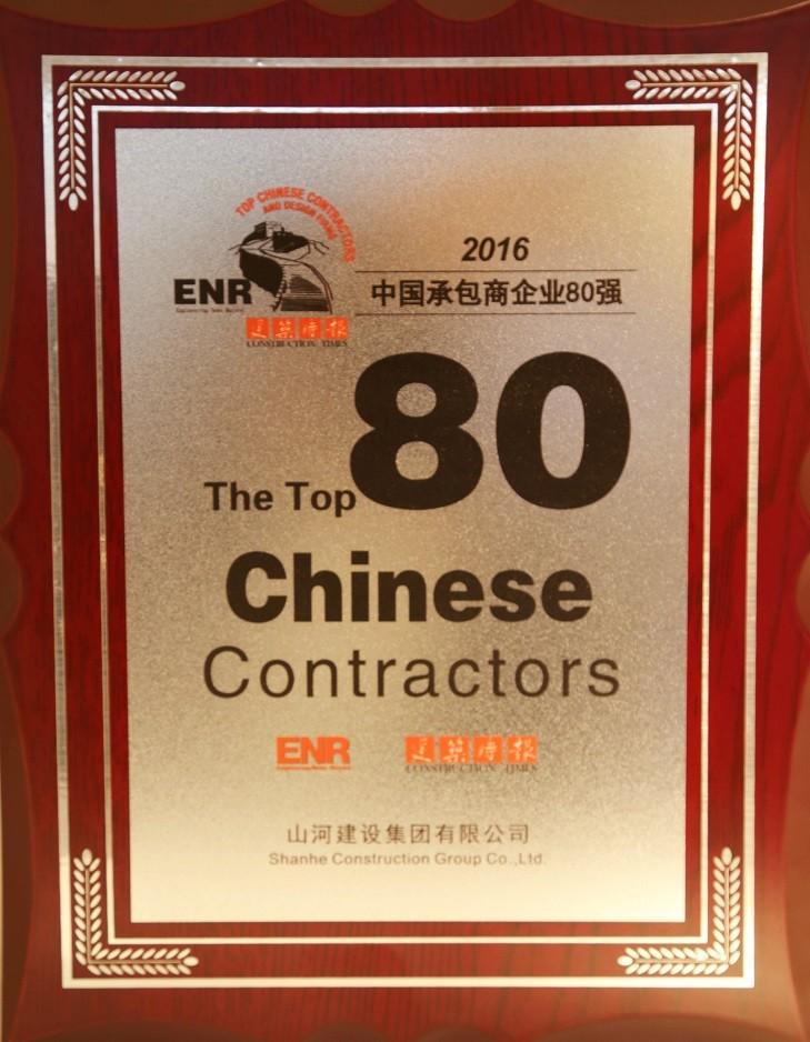 2016年中国ENR承包商80强