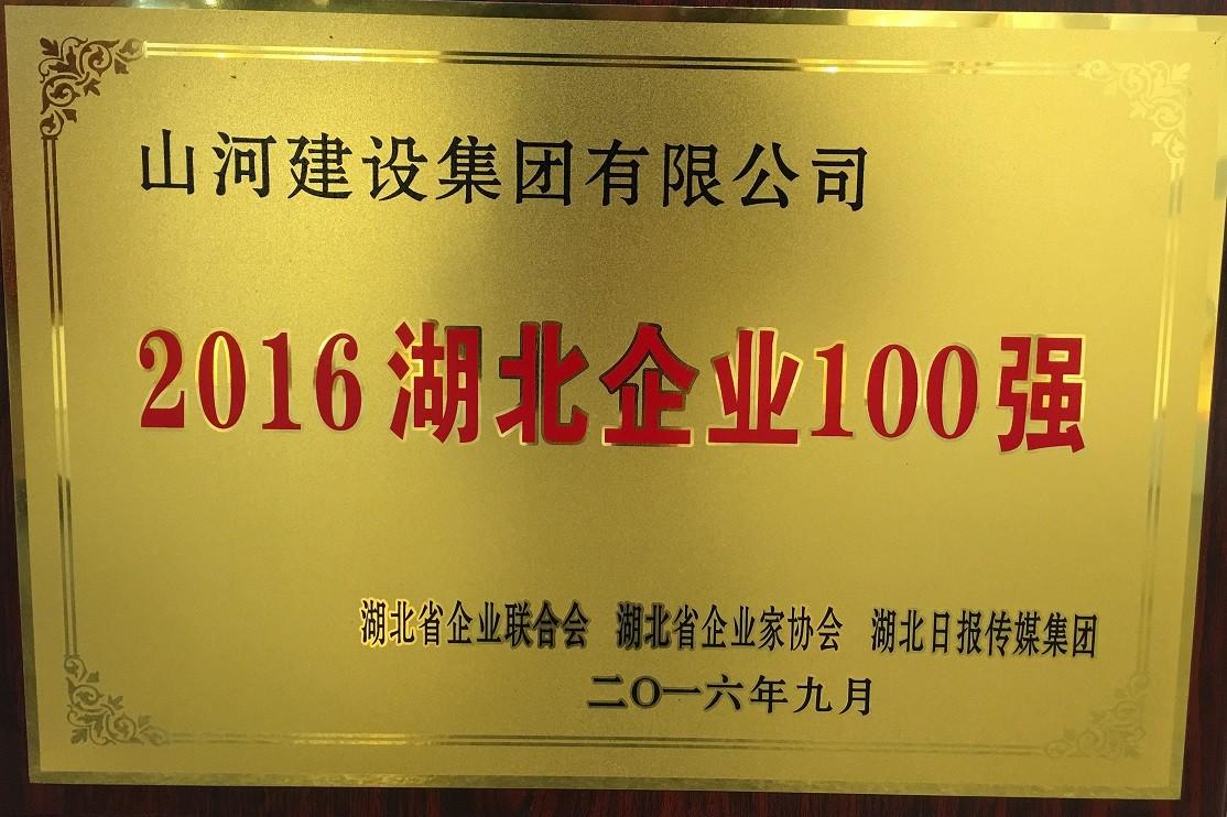 2016湖北企业100强