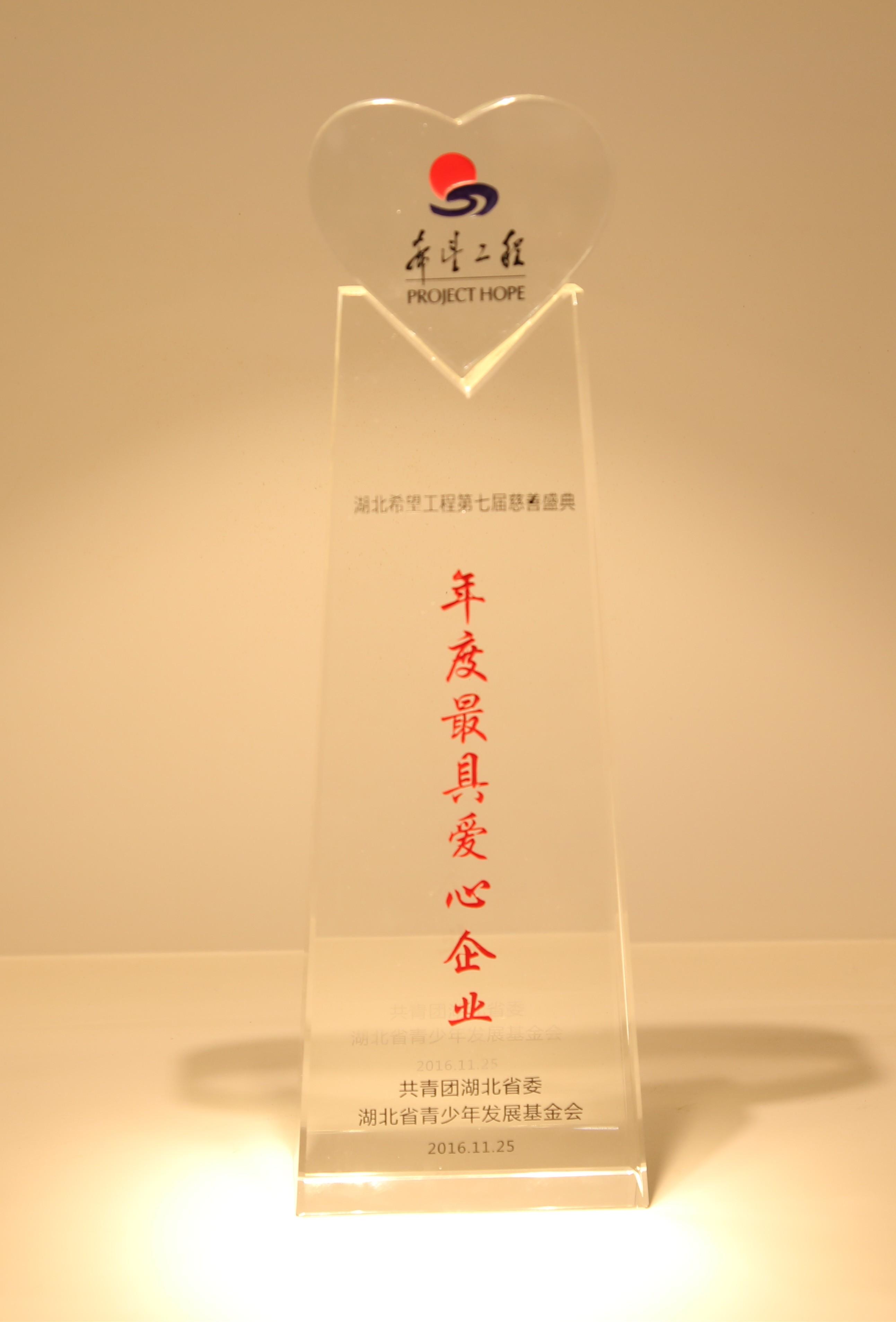 2016年湖北省希望工程年度最具爱心企业